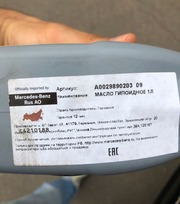 Масло для редуктора заднего моста Mercedes A0029890203
